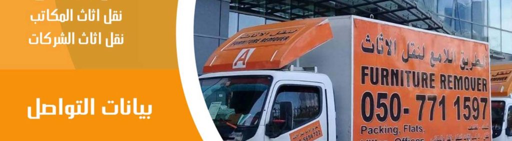 شركة نقل اثاث في ابوظبي متخصصين في نقل العفش
