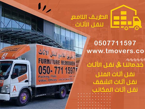 شركة نقل اثاث